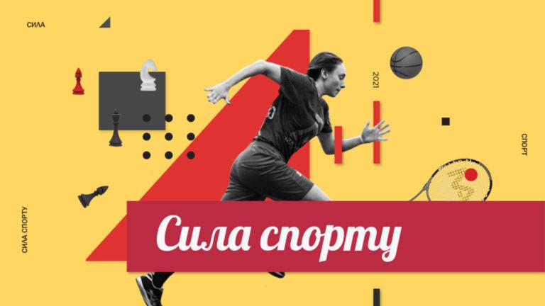 Сила спорту