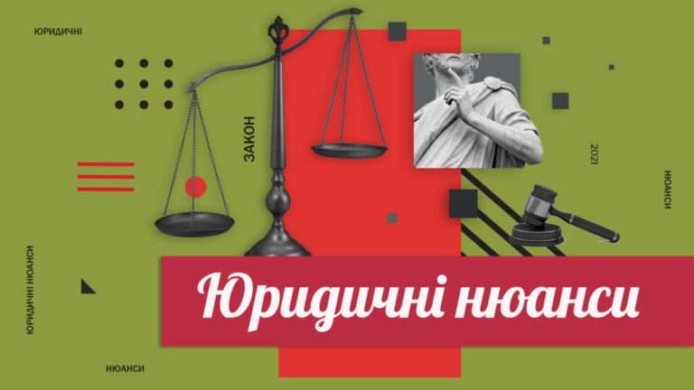 Юридичні нюанси